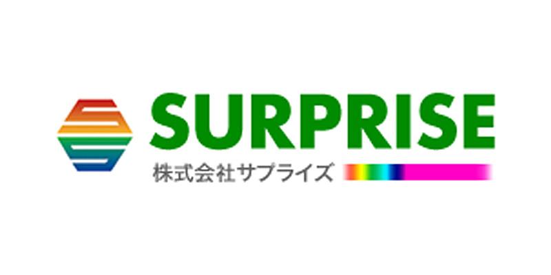 株式会社サプライズ