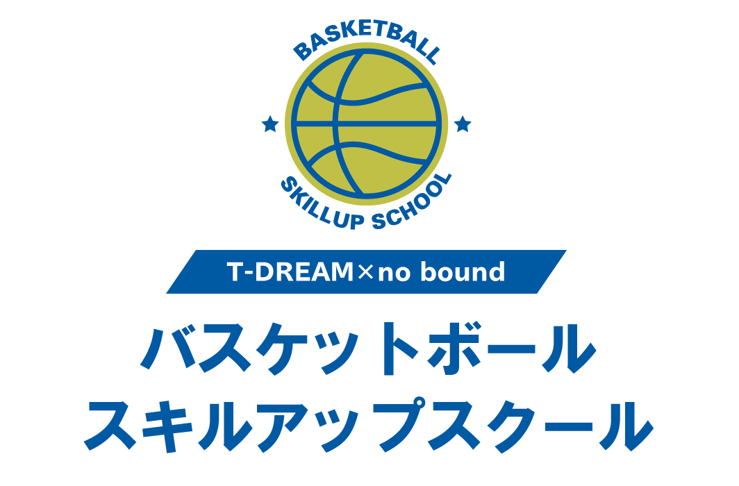 TDREAM バスケットボールスキルアップスクールロゴ
