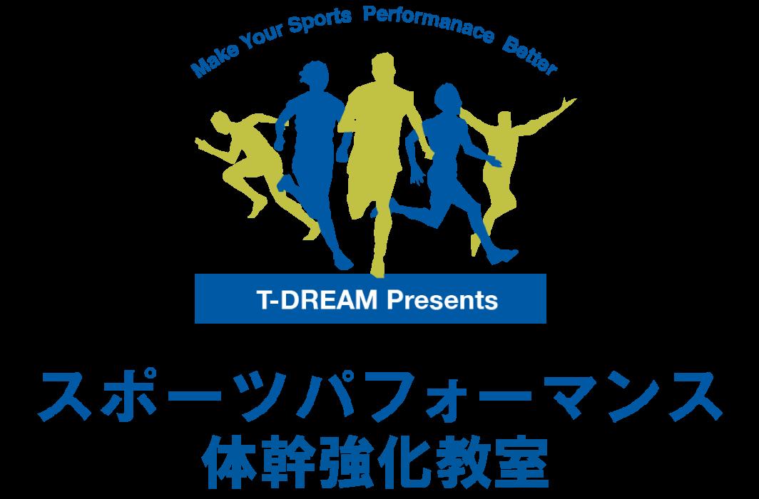 TDREAM スポーツパフォーマンス向上・強化教室ロゴ
