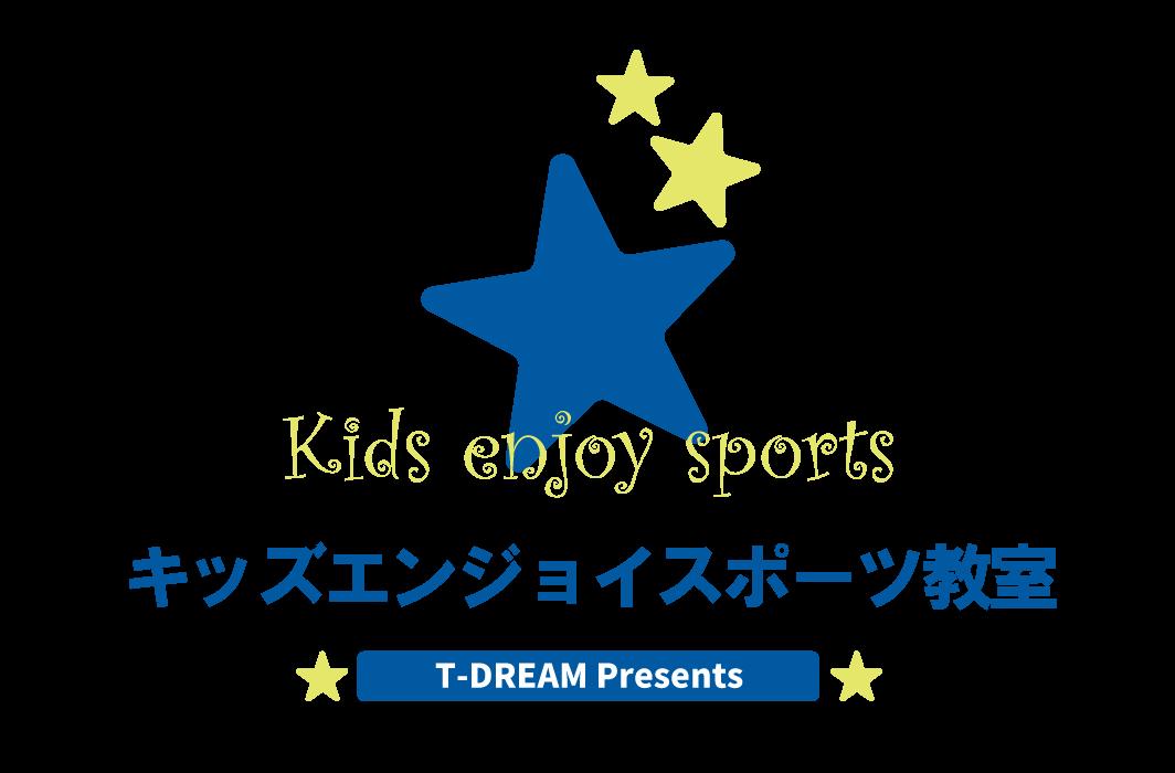 TDREAM キッズスポーツチャレンジ教室ロゴ